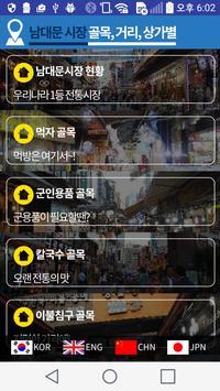 남대문시장 poster