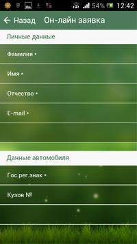 Техосмотр screenshot 2