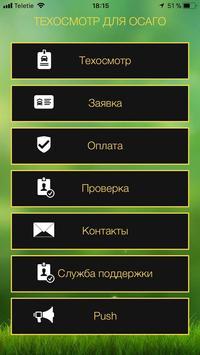 Техосмотр screenshot 5