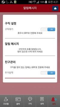 프리알바 FreeAlba, 프리랜서 아르바이트 전용 앱 screenshot 6