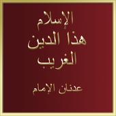 الإسلام هذا الدين الغريب icon