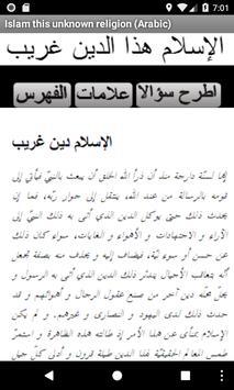 الإسلام هذا الدين الغريب screenshot 1