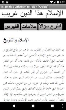 الإسلام هذا الدين الغريب screenshot 2
