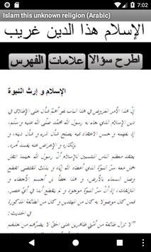 الإسلام هذا الدين الغريب screenshot 3