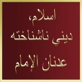 Islam, unknown religion_Farsi icon