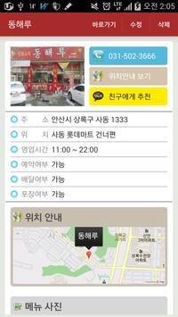 위드라이프 apk screenshot