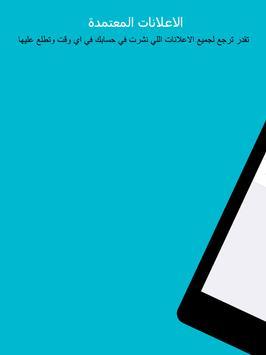 ادس دوز للناشرين apk screenshot