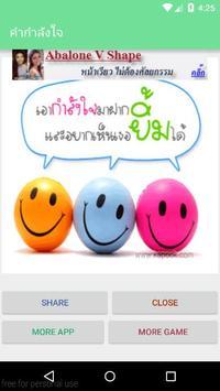 encouraging words apk screenshot