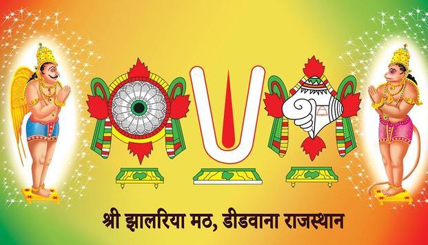 Ramanuja poster