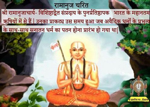 Ramanuja apk screenshot