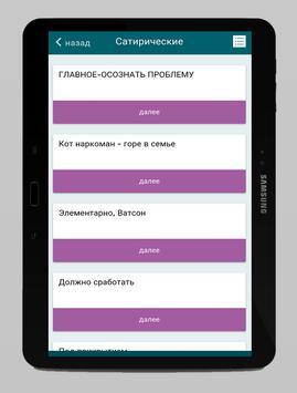 Демотиваторы и картинки screenshot 4