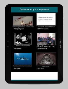 Демотиваторы и картинки screenshot 5