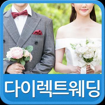 2018년 허니문박람회 및 웨딩박람회 일정 및 혜택 poster
