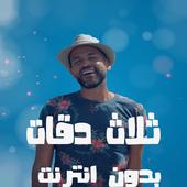 ثلاث دقات أبو و يسرا Abu Ft. Yousra  بدون نت 2018 icon