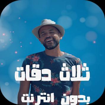 ثلاث دقات أبو و يسرا Abu Ft. Yousra  بدون نت 2018 screenshot 1
