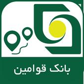 شعبه یاب بانک قوامین icon