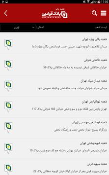 شعبه یاب بانک قوامین screenshot 2