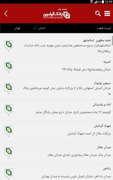 شعبه یاب بانک قوامین screenshot 7