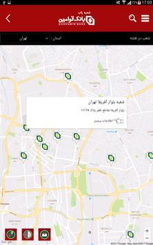 شعبه یاب بانک قوامین screenshot 4