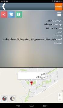tanincard apk screenshot