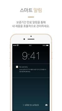 전자보증서-마이워런티 screenshot 4