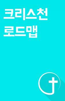 크리스천 로드맵 (기독교 사이트 정보) poster