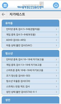 '마음똑똑' 대구광역정신건강증진센터 apk screenshot