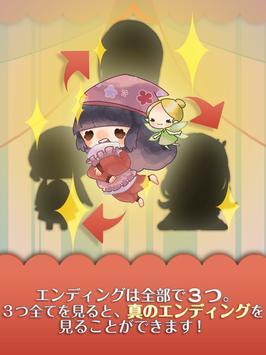 眠りみる物語〜夢見る少女とおとぎ話〜【無料育成ゲーム】 screenshot 11
