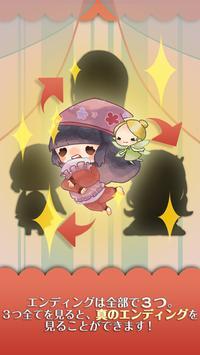 眠りみる物語〜夢見る少女とおとぎ話〜【無料育成ゲーム】 screenshot 3