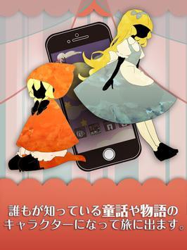 眠りみる物語〜夢見る少女とおとぎ話〜【無料育成ゲーム】 screenshot 9