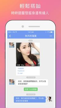 成人夜約會 screenshot 4
