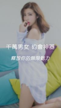 成人夜約會 poster