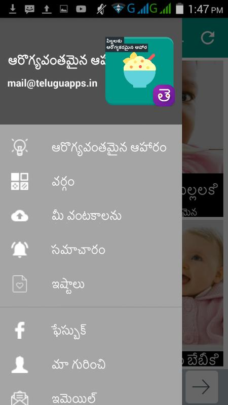 Healthy food recipes kids of different ages telugu for android apk healthy food recipes kids of different ages telugu screenshot 3 forumfinder Gallery
