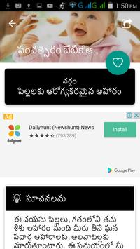 Healthy food recipes kids of different ages telugu for android apk healthy food recipes kids of different ages telugu captura de pantalla 4 forumfinder Choice Image