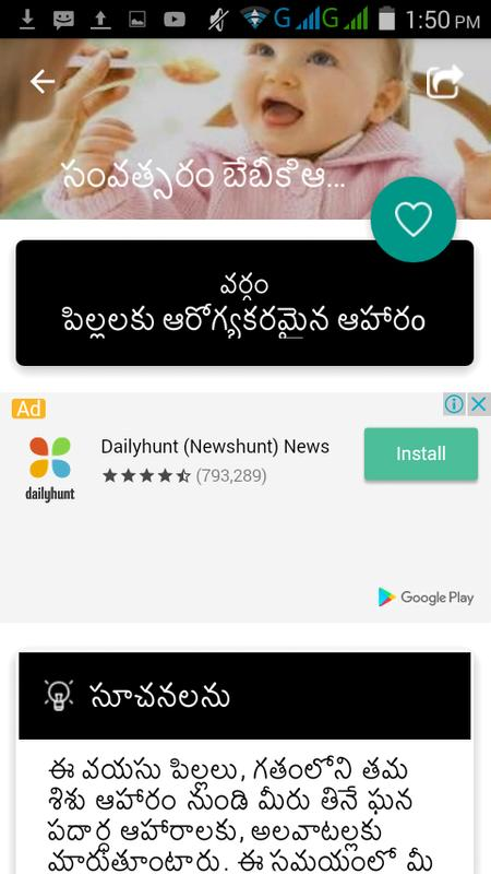 Healthy food recipes kids of different ages telugu for android apk healthy food recipes kids of different ages telugu screenshot 4 forumfinder Gallery