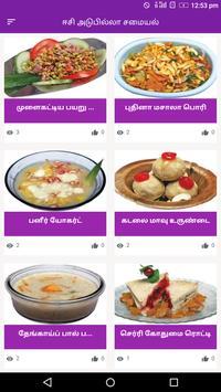 Adupilla samayal cooking without fire recipe tamil for android apk adupilla samayal cooking without fire recipe tamil poster forumfinder Image collections