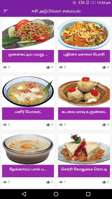 Adupilla samayal cooking without fire recipe tamil for android apk adupilla samayal cooking without fire recipe tamil poster forumfinder Gallery