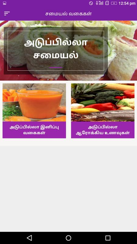 Adupilla samayal cooking without fire recipe tamil for android apk adupilla samayal cooking without fire recipe tamil captura de pantalla 16 forumfinder Gallery