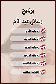 رسائل عيد الأم poster