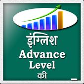 English Advance Level ka icon