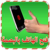 فتح الهاتف بالبصمة Simulated icon