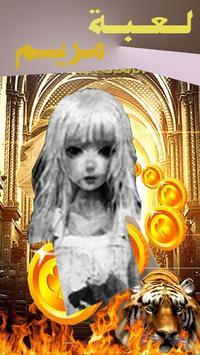 لعبة مغامرة مريم مع الاشباح poster