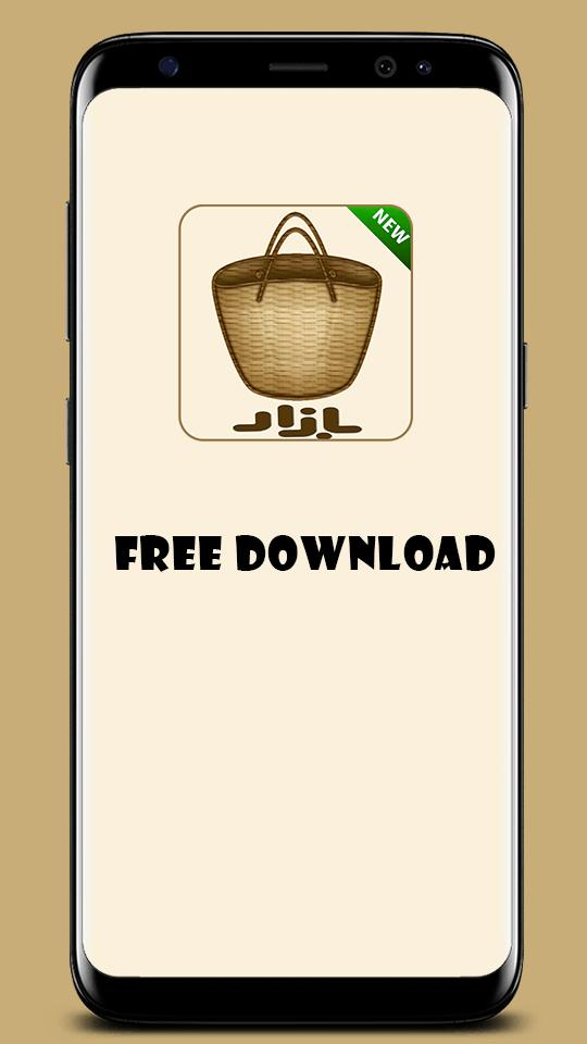 Advice for cafe bazaar for Android - APK Download