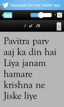 Janmashtami Messages Jai Gopal screenshot 12