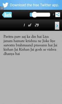 Janmashtami Messages Jai Gopal screenshot 1