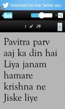 Janmashtami Messages Jai Gopal screenshot 2