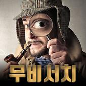 무료무비서치-드라마다시보기/다운로드 어플의 최고봉! icon