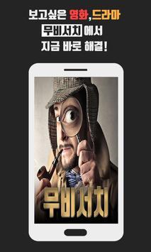 무료무비서치-드라마다시보기/다운로드 어플의 최고봉! poster
