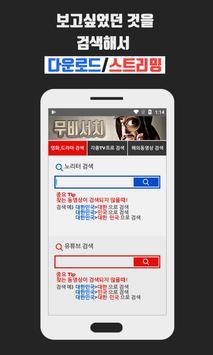 무료무비서치-드라마다시보기/다운로드 어플의 최고봉! screenshot 1