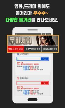무료무비서치-드라마다시보기/다운로드 어플의 최고봉! screenshot 2